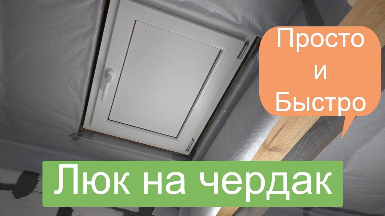 Утепленный люк в подвал. Останови сквозняк из погреба! - YouTube