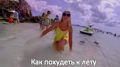 ELECTRO   SHOCK  - Как похудеть к лету ( feat Ната Донцова )