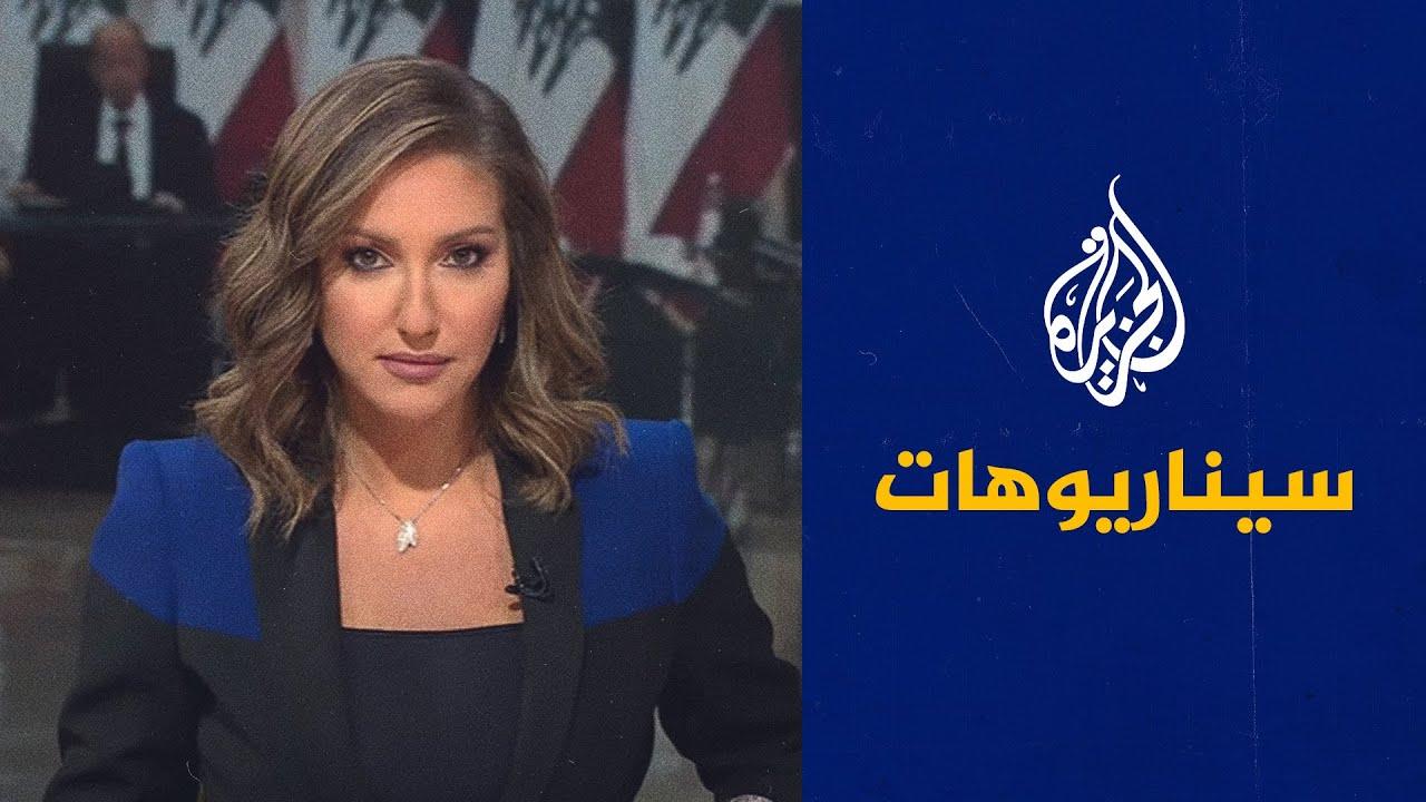 سيناريوهات- لبنان.. مأزق تشكيل الحكومة  - نشر قبل 4 ساعة