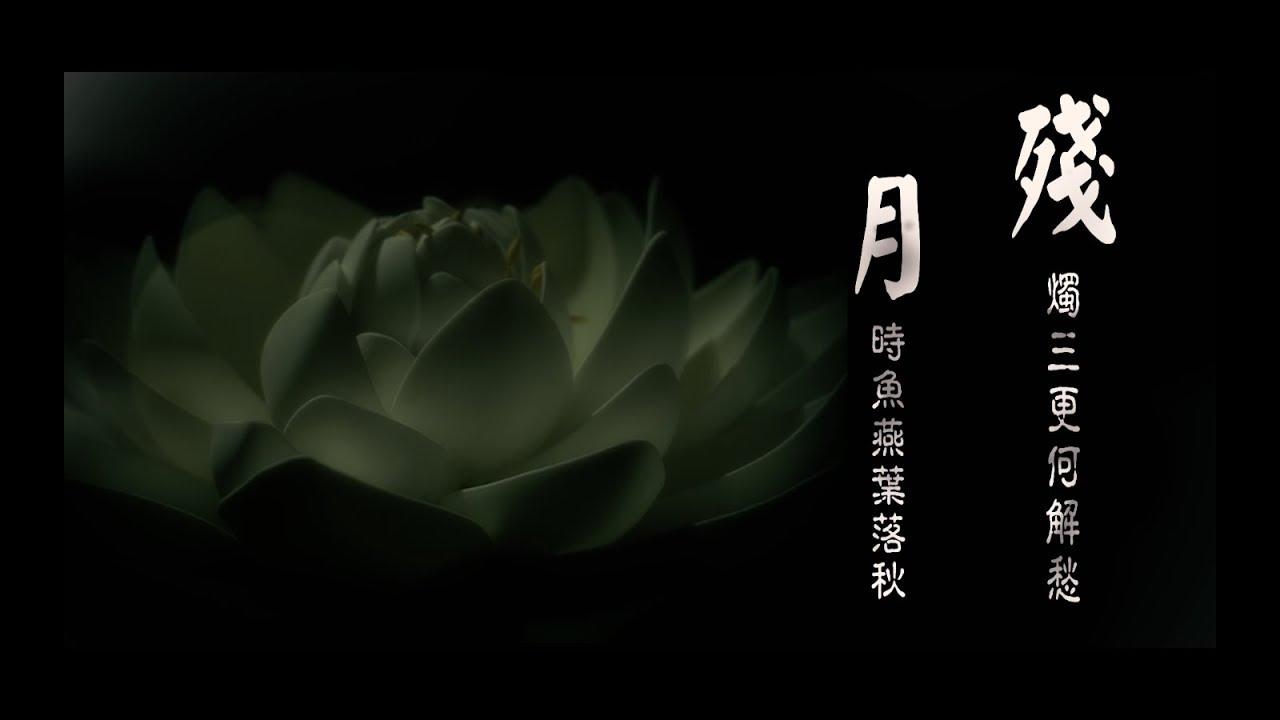 黃偉霖 - 殘月 (威林唱片 Official 高畫質 HD 官方完整版MV)