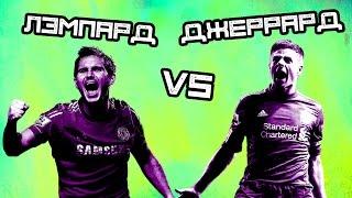 КТО КРУЧЕ | Лэмпард vs Джеррард