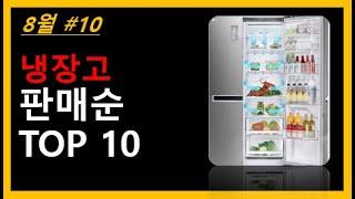 냉장고 TOP 10 - 합리적인 냉장고추천 / 사람들이…