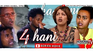 HDMONA - Part 4 - ሃኒ ብ ኤፍሬም ሚካኤል Hani  by Efrem Michael (EFRA) - Eritrean Film 2018