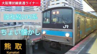 阪和線205系0番台 普通 熊取行き天王寺駅出発