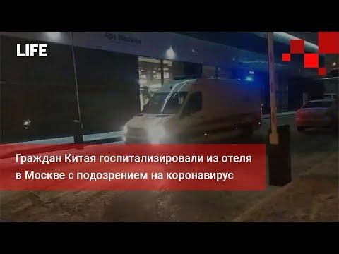 Граждан Китая госпитализировали из отеля в Москве с подозрением на коронавирус