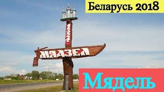 Мядель - край голубых озер. Беларусь 2018 / Hi Glebov