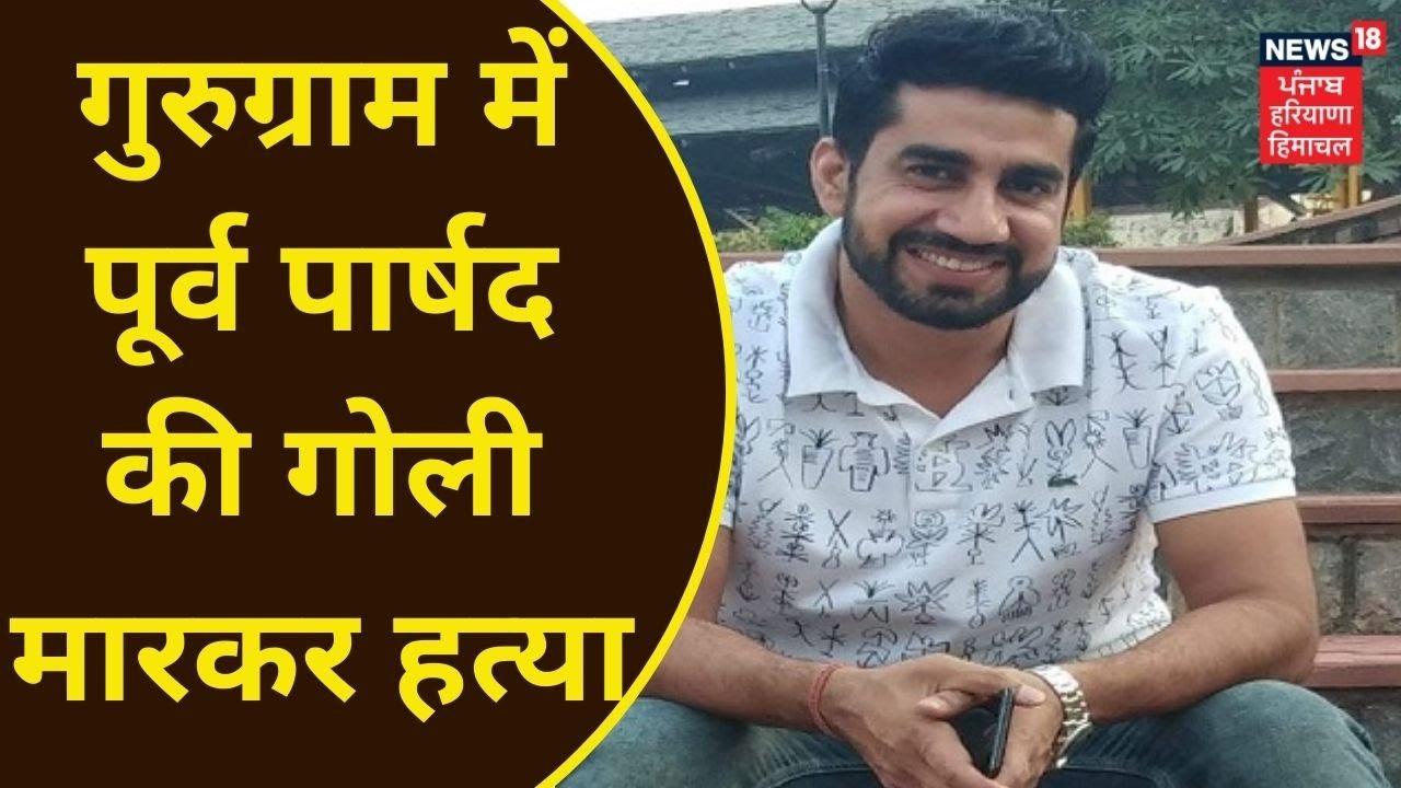 Download Haryana News : Gurugram में पूर्व पार्षद की गोली मारकर हत्या   News18 Haryana
