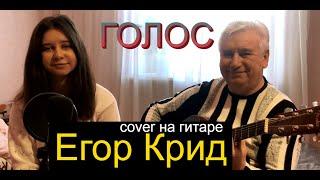 Егор Крид - ГОЛОС - Премьера трека,2021 (кавер на гитаре/текст/аккорды) видео