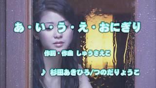 杉田あきひろ・つのだりょうこ - あ・い・う・え・おにぎり
