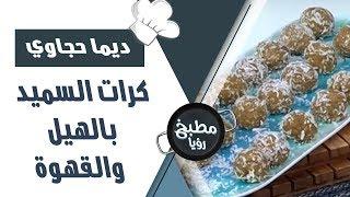 كرات السميد بالهيل والقهوة - ديما حجاوي