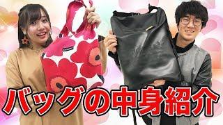 【検証】バッグの中からゴキブリ!?UUUMの社員YouTuberのカバンの中身を抜き打ちチェックしてみた!【どっきり】 thumbnail