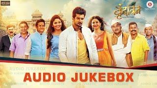 Vrundavan Audio Jukebox   Amitraj   Raqesh Padmakar Bapat, Ashok Saraf & Pooja Sawant