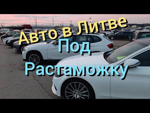 Авто в Литве под растаможку 1 Марта 2020 цены