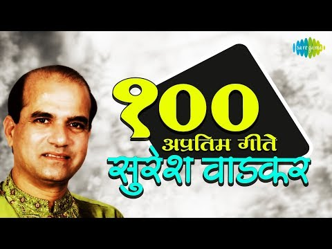 Top 100 Marathi songs of Suresh Wadkar | सुरेश वाडकर के 100 गाने | HD Songs | One Stop Jukebox
