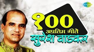 Top 100 Marathi songs of Suresh Wadkar   सुरेश वाडकर के 100 गाने   HD Songs   One Stop Jukebox