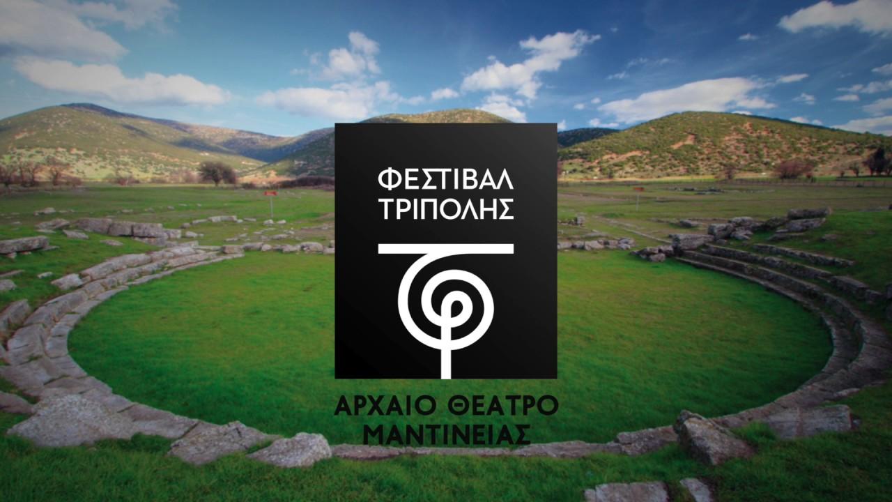 Φεστιβάλ Τρίπολης 2017 - Spot
