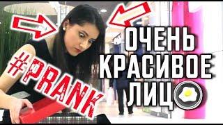 ПРАНК: ОТКУДА ТАКОЕ КРАСИВОЕ ЛИЦО? / РЕАКЦИЯ ЛЮДЕЙ / РОЗЫГРЫШ  (Very nice face prank) #15