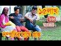bangladeshi Prank - Bangla Funny Video - Bangla Prank EP-1