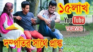 Bangla New Prank Video 2018 | Bangla  New Funny Video | Bangla Prank EP-1 By Mojar Tv