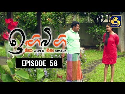 IGI BIGI Episode 58 || ඉඟිබිඟි II 20th December 2020