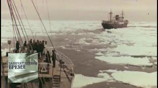Антарктида без романтики / Запечатленное время