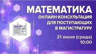 Онлайн-консультация по математике для поступающих в магистратуру МФТИ, 21 июня 2017 года.