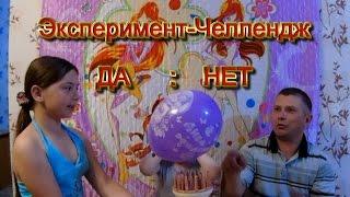 Челлендж Воздушный шарик