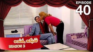 شبکه خنده - فصل سوم - قسمت چهل ام / Shabake Khanda - Season 3 - Episode 40