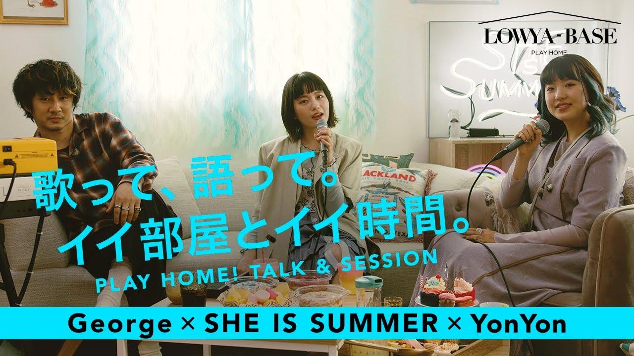 【LIVE配信】うたトモ! SHE IS SUMMER×YonYon×Georgeによる、 おうちセッション。