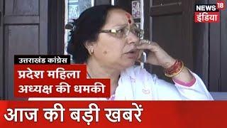 आज की बड़ी खबरें   Latest News in Hindi (19th June)   News18 India