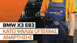 Πώς αντικαθιστούμε μπροστινό κάτω ψαλίδι οπίσθιας ανάρτησης σε BMW X3 E83 [ΟΔΗΓΊΕΣ]