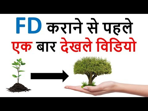 7 Important things about fixed deposit (FAQ) |TDS on FD new rule FD | DICGC Insures FD ?