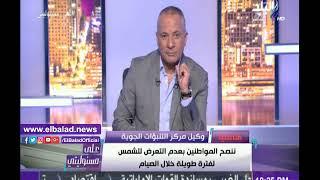 ارتفاع درجات الحرارة اليوم بجميع محافظات مصر وتعرف على موعد انكسار الموجة الحارة