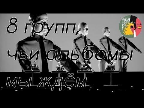 Kraftwerk видео -