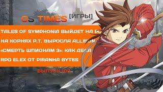 GS Times [ИГРЫ] #103. ELEX — RPG от Piranha Bytes