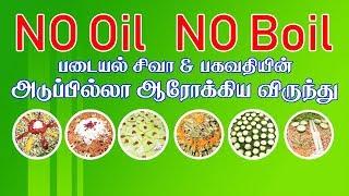 Adupilla samayal No Oil No Boil
