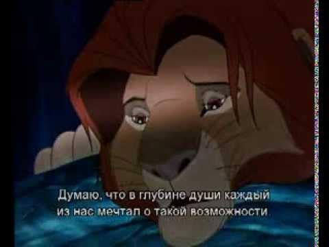 Как создавали мультфильм король лев. Субтитры
