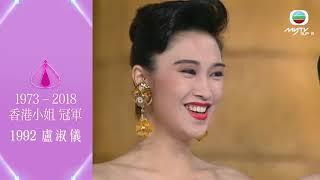 1973 - 2018香港小姐回顧.港姐冠軍合集