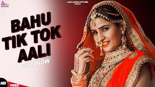 Bahu Tik Tok Aali New Haryanvi Songs Haryanavi 2019 Amit Dixit Rupender Sharma New DJ Song