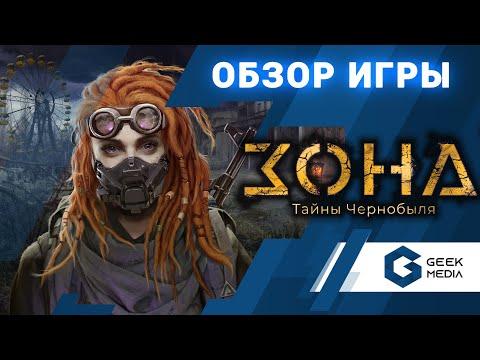 ЗОНА. ТАЙНЫ ЧЕРНОБЫЛЯ - ОБЗОР настольной игры (Zona. Secrets Of Chernobyl)