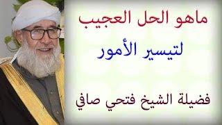 ماهو الحل العجيب لتيسير الأمور ؟؟؟ ........... فضيلة الشيخ فتحي صافي