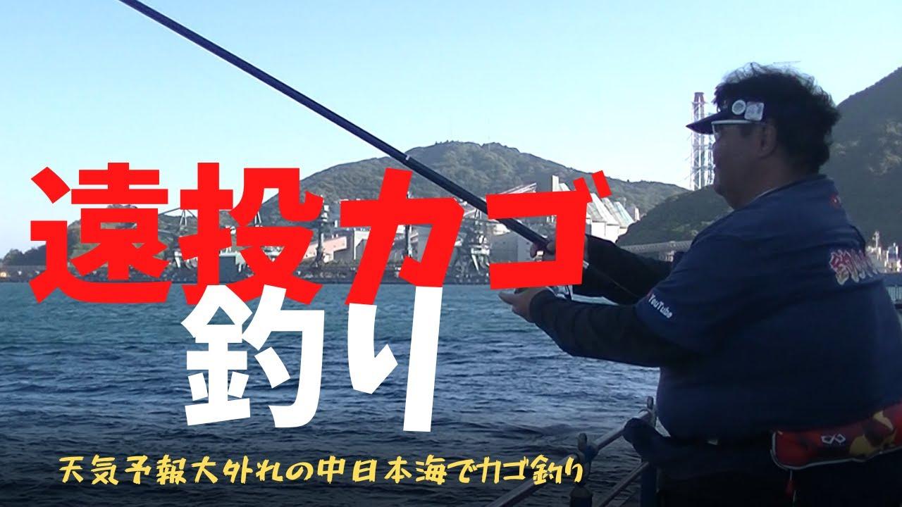 天気 釣り