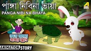 Panga Nibi Na Bhaya | Kana Mamar Gapper Jhuli | Bangla Cartoon Video