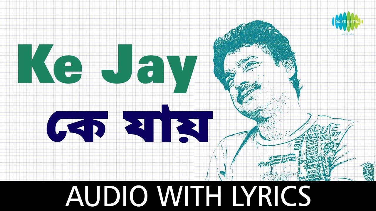 Ke Jay with lyrics | Nachiketa Chakraborty
