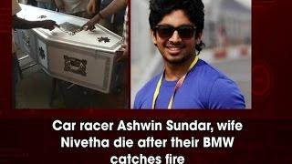 Car racer Ashwin Sundar, wife Nivetha die after their BMW catches fire - ANI #News