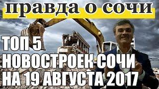 Сочи 2017 строительство и цены Обзор ТОП5 новостроек Сочи от 19 августа ФЗ 214 и ипотека