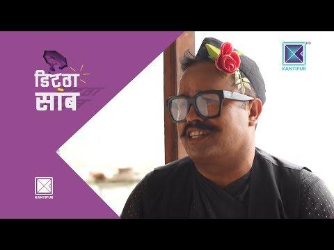 Ditha Sab | माग्ला त फुलमानले माफी ? | 02 June 2018 (Ep. 258)