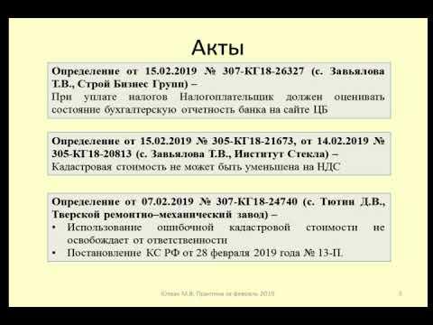 Практика Верховного Суда по налогам за первое полугодие 2019 / Supreme Court