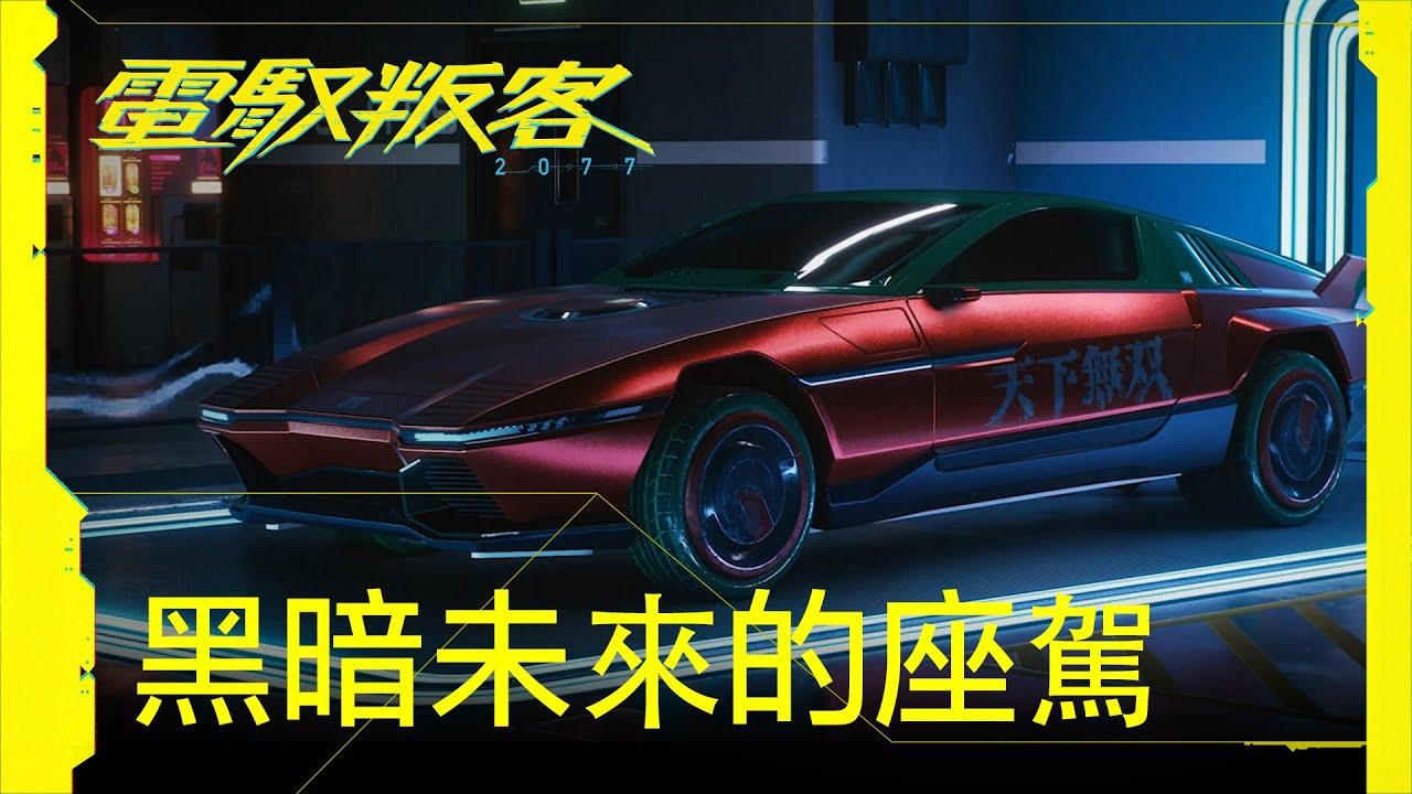 《Cyberpunk 電馭叛客 2077》黑暗未來的座駕預告片