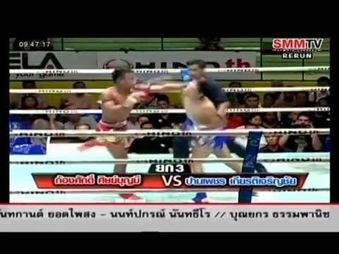 คู่มันส์ มวยไทย คู่เอกศึกอีมิเน้นท์แอร์ 05-11-57